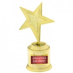 """Фигура звезда литая """"Любимая бабушка"""",16,5 х 6,3 см 4710788"""
