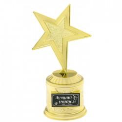 """Фигура звезда литая """"Лучший учитель"""",16,5 х 6,3 см 2367956"""