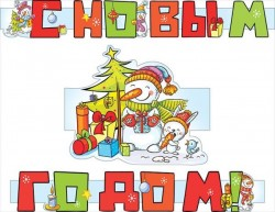 Гирлянда С Новым Годом! (снеговик с подарками), 190 см, 1 шт.