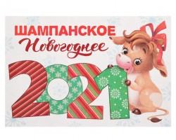 """Наклейка на бутылку """"Шампанское Новогоднее"""" 2021 бычок , 12х8 см"""