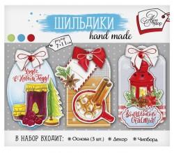 Шильдик с декором на подарок «Вкусный Новый год», набор для создания, 11 × 13 см