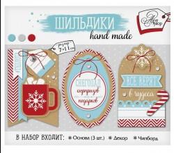 Шильдик с декором на подарок «Теплый Новый год», набор для создания, 11 × 13 см