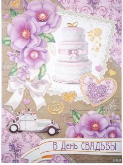 """Плакат """"В День Свадьбы!"""" автомобиль, торт, А2 4997034"""