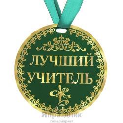 """Медаль """"Лучший учитель"""", диам.9 см"""