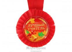 """Медаль розетка """"Лучший учитель"""", диам 8 см"""
