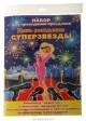 """Набор для проведения праздника """"День рождения суперзвезды!"""""""