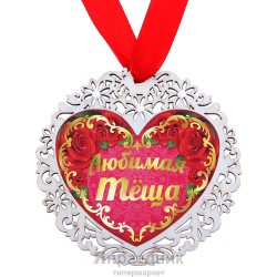"""Медаль """"Любимая теща"""", диам 8,7 см"""