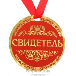 """Медаль """"Свидетель"""", диам.9 см"""