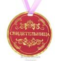 """Медаль """"Свидетельница"""", диам.9 см"""