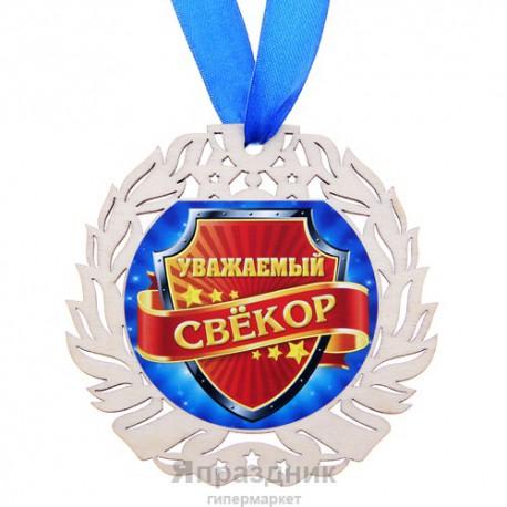 """Медаль """"Уважаемый свекор"""", диам 8,7 см"""