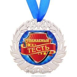 """Медаль """"Уважаемый тесть"""", диам 8,7 см"""