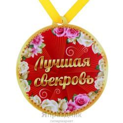 Медаль полимер на магните Лучшая свекровь 8,5*9,2 см