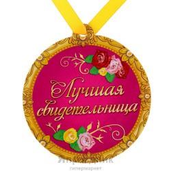 Медаль полимер на магните Лучшая свидетельница 8,5*9,2 см