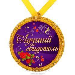 Медаль полимер на магните Лучший свидетель 8,5*9,2 см
