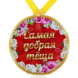 Медаль полимер на магните Самая добрая теща 8,5*9,2 см