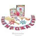 Набор для проведения детского праздника Сказочная фея с гирляндой 40,4см
