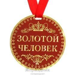 """Медаль """"Зол. человек"""", диам.9 см"""