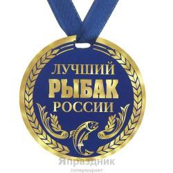"""Медаль """"Лучший рыбак России"""", диам.9 см"""