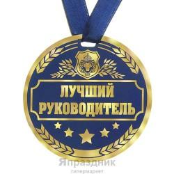 """Медаль """"Лучший руководитель"""", диам.9 см"""