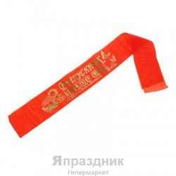 Лента Выпускник дет сада ПЭ красный