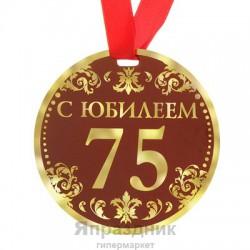 """Медаль """"С Юбилеем 75"""", диам.9 см"""