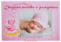 """Свидетельство о рождении """"Птичка"""" А5 ламинированное розовое"""