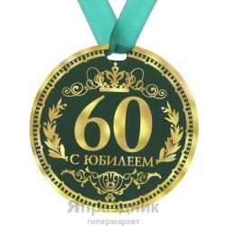 """Медаль """" 60 С Юбилеем"""", диам.9 см"""