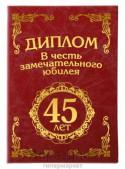 Диплом бумага С Юбилеем 45 лет 11,2*16,2 см