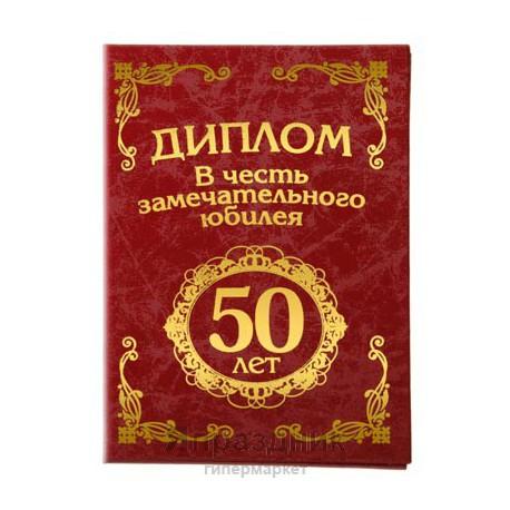 Диплом бумага С Юбилеем 50 лет 11,2*16,2 см