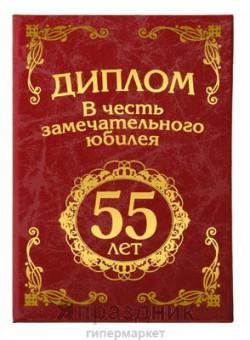 Диплом бумага С Юбилеем 55 лет 11,2*16,2 см