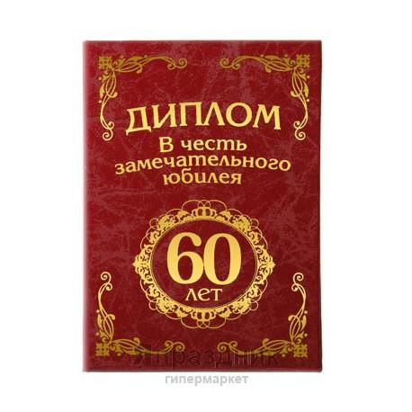 Диплом бумага С Юбилеем 60 лет 11,2*16,2 см