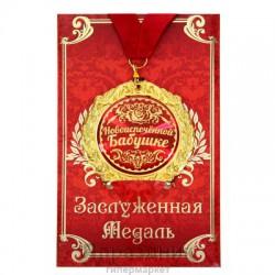 Медаль в подарочной открытке Новоиспечённой бабушке 7см