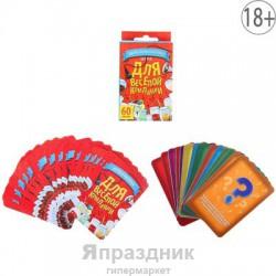 Игра с карточками Для веселой компании 6,4*9,4 см
