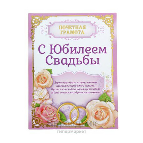 """Диплом магнит """"С Юбилеем свадьбы"""", 10 х 13 см"""
