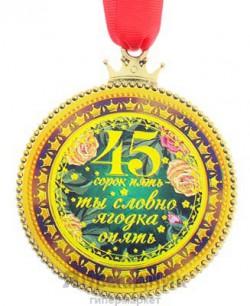 Медаль пластик 45 лет 7 см