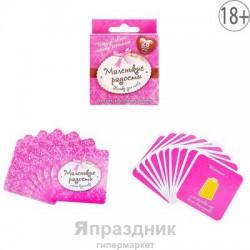 Игра с карточками Маленькие радости 6,6*6,6 см