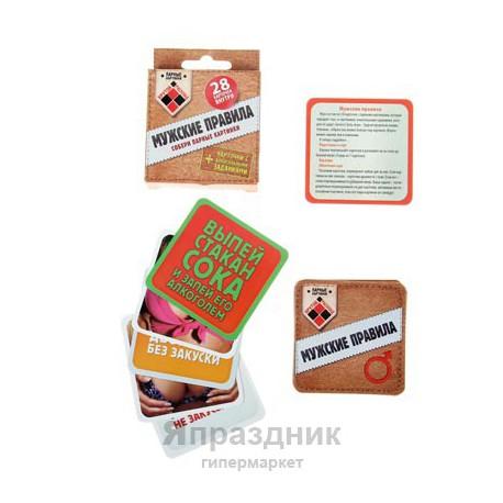 Игра с карточками Мужские правила 6,6*6,6 см