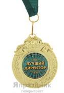 """Медаль """"Лучший директор"""", 6 х 7 см"""