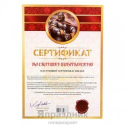 Сертификат на силушку богатырскую