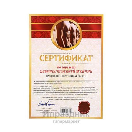 Сертификат на гарем из девяноста девяти мужчин