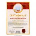 Сертификат на страну в подарок