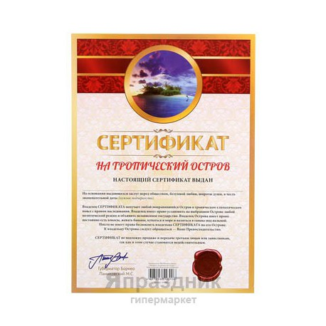Сертификат на тропический остров