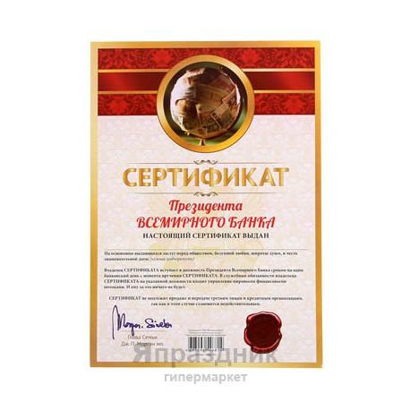 Сертификат президента всемирного банка