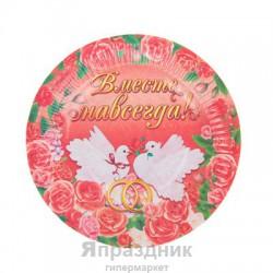 """Тарелка бумажная """"Вместе навсегда!"""" (набор 6 шт) D-18 см"""