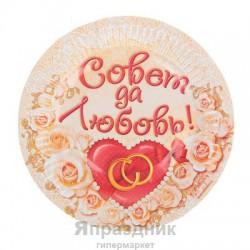 Набор тарелок Совет да любовь! 18см 6шт