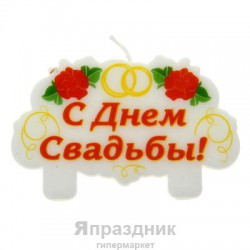 "Свечка в торт ""С днем свадьбы"", 9 х 5,6 х 0,9 см"