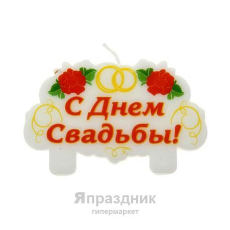 Свеча для торта С днем свадьбы