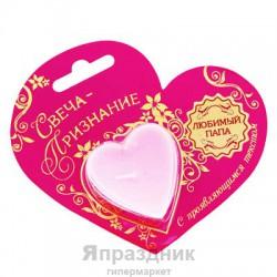 """Свеча-сюрприз сердце """"Любимый папа"""", 4 х 4 см"""