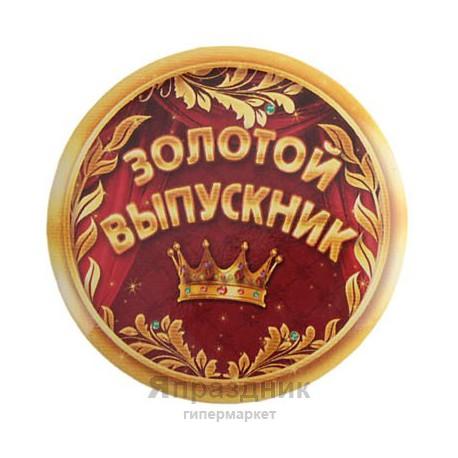 Значок металл золотой выпускник 4.5 см