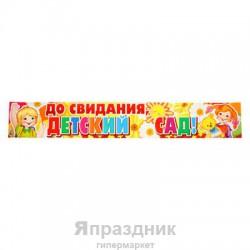 """Плакат-полоска """"До свидания, детский сад!"""""""